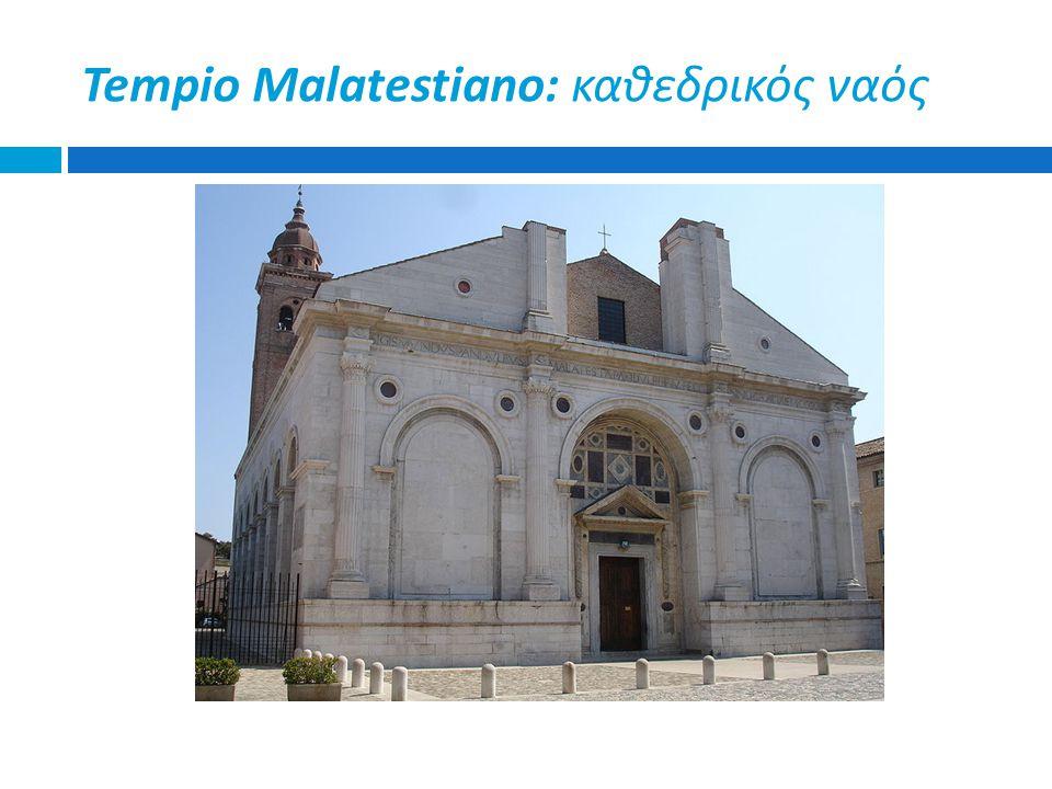 Tempio Malatestiano: καθεδρικός ναός