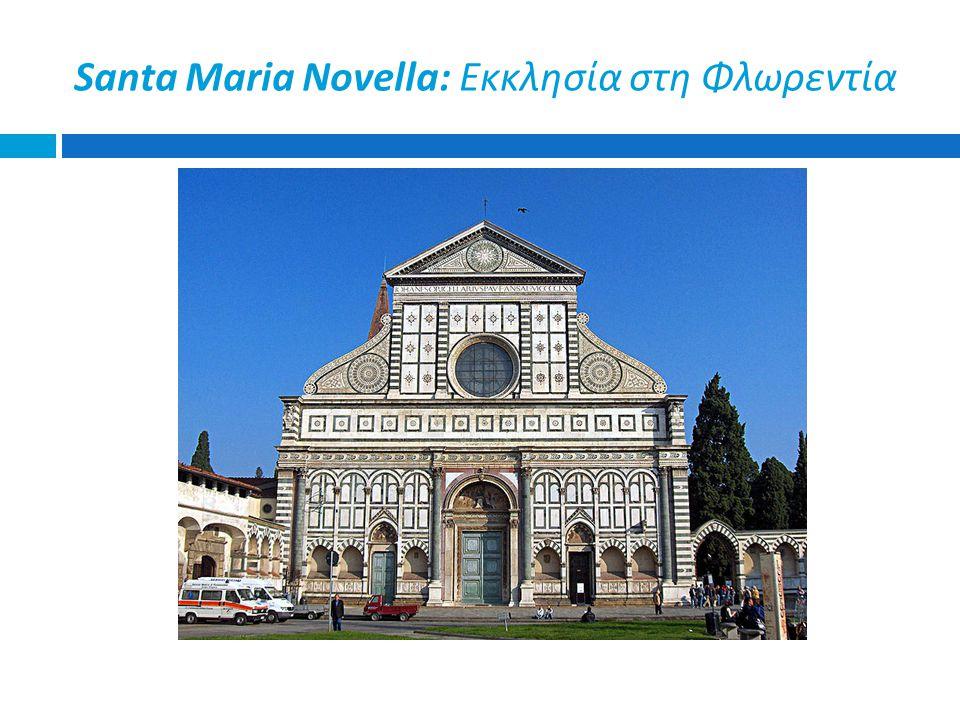 Santa Maria Novella: Εκκλησία στη Φλωρεντία