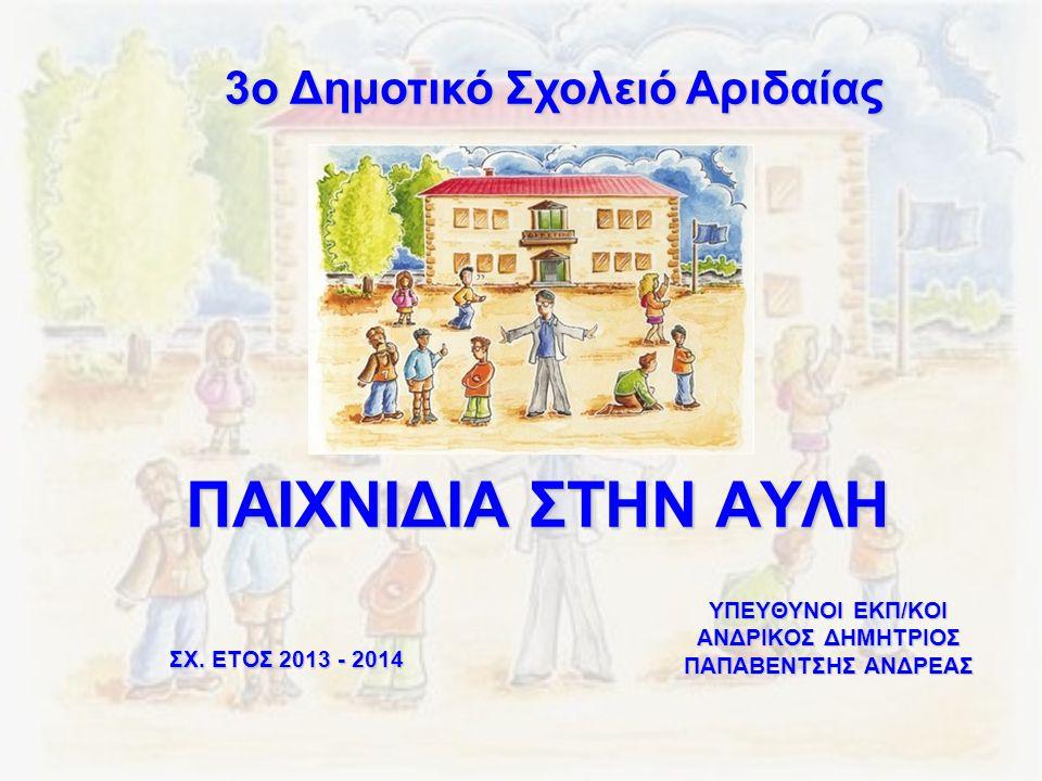 1.TA AΓΑΛΜΑΤΑΚΙΑ Τα αγαλματάκια παίζονται από τρία παιδιά και πάνω.