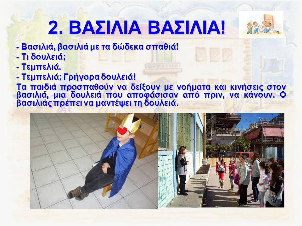 13.ΤΑ ΜΗΛΑ Τα παιδιά χωρίζονται σε δύο ομάδες.