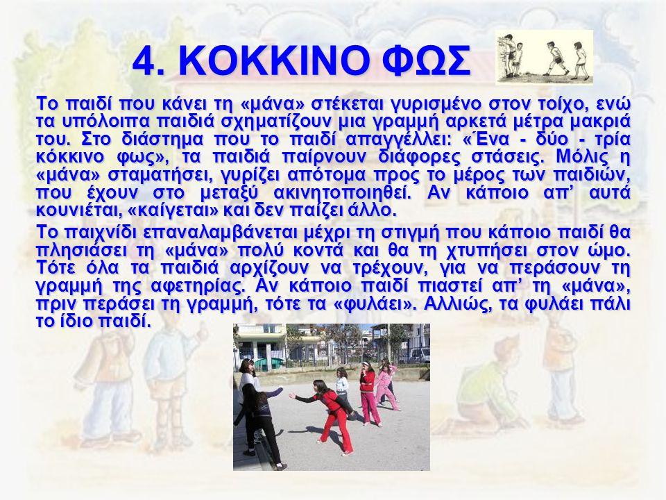 4. ΚΟΚΚΙΝΟ ΦΩΣ Το παιδί που κάνει τη «μάνα» στέκεται γυρισμένο στον τοίχο, ενώ τα υπόλοιπα παιδιά σχηματίζουν μια γραμμή αρκετά μέτρα μακριά του. Στο