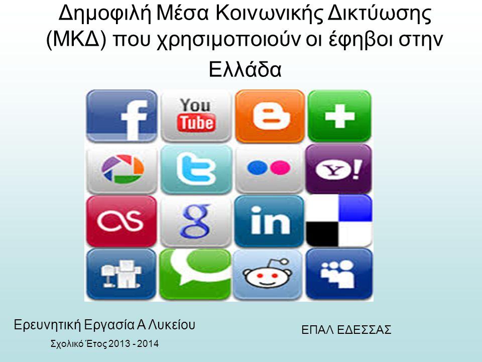 Δημοφιλή Μέσα Κοινωνικής Δικτύωσης (ΜΚΔ) που χρησιμοποιούν οι έφηβοι στην Ελλάδα Ερευνητική Εργασία Α Λυκείου Σχολικό Έτος 2013 - 2014 ΕΠΑΛ ΕΔΕΣΣΑΣ