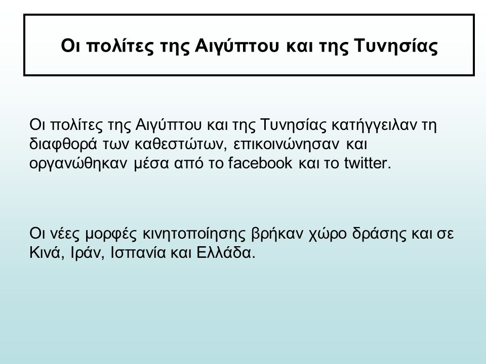 Οι πολίτες της Αιγύπτου και της Τυνησίας Οι πολίτες της Αιγύπτου και της Τυνησίας κατήγγειλαν τη διαφθορά των καθεστώτων, επικοινώνησαν και οργανώθηκαν μέσα από το facebook και το twitter.