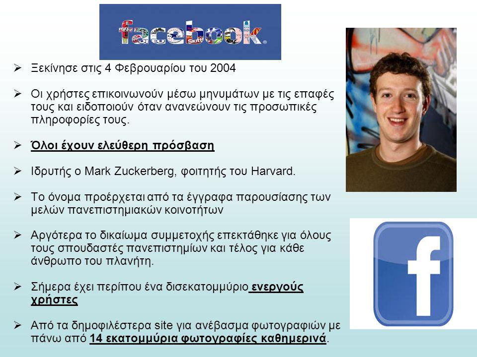  Ξεκίνησε στις 4 Φεβρουαρίου του 2004  Οι χρήστες επικοινωνούν μέσω μηνυμάτων με τις επαφές τους και ειδοποιούν όταν ανανεώνουν τις προσωπικές πληρο