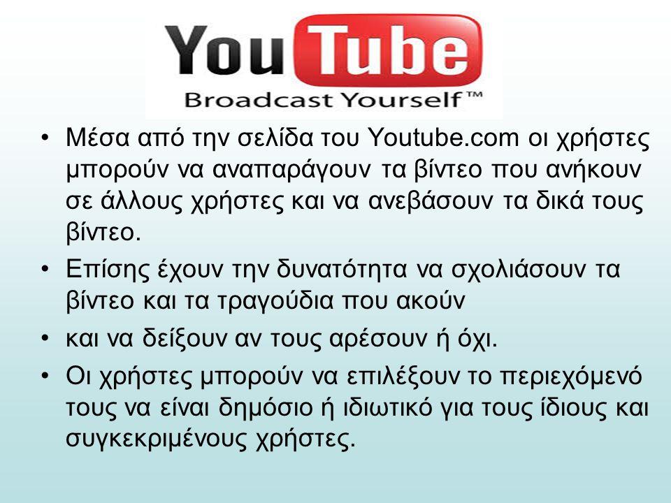 Μέσα από την σελίδα του Youtube.com οι χρήστες μπορούν να αναπαράγουν τα βίντεο που ανήκουν σε άλλους χρήστες και να ανεβάσουν τα δικά τους βίντεο.