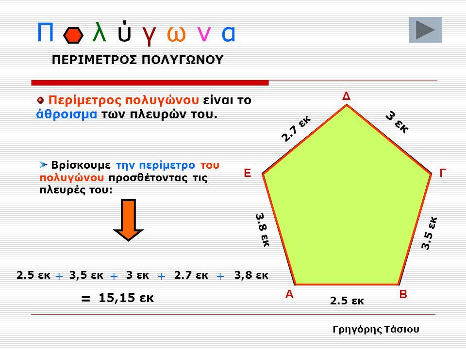 Π λ ύ γ ω ν α Βρίσκουμε το άθροισμα των γωνιών ενός πολυγώνου ως εξής: ΑΒ Γ Δ Ε ΑΘΡΟΙΣΜΑ ΓΩΝΙΩΝ ΠΟΛΥΓΩΝΟΥ Χαράζουμε τις διαγώνιες από μια κορυφή προς