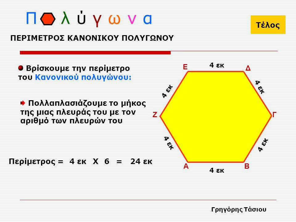 Π λ ύ γ ω ν α Περίμετρος πολυγώνου είναι το άθροισμα των πλευρών του. ΑΒ Γ Δ Ε ΠΕΡΙΜΕΤΡΟΣ ΠΟΛΥΓΩΝΟΥ Βρίσκουμε την περίμετρο του πολυγώνου προσθέτοντας