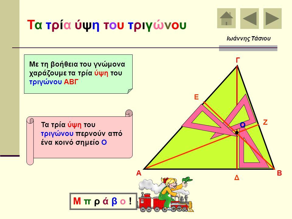 Δ ΑΒ Γ Από την κορυφή Γ φέρνουμε μια κάθετο στην πλευρά ΑΔ Το ευθύγραμμο τμήμα ΑΔ που χαράξαμε είναι το ύψος του τριγώνου Η πλευρά ΑΒ είναι η βάση του