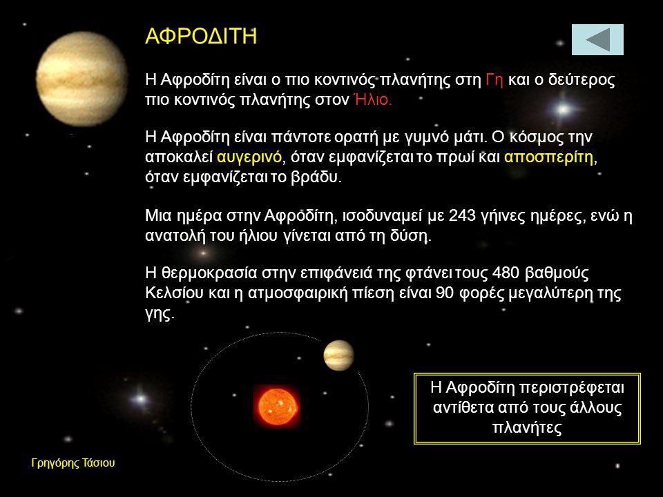 ΕΡΜΗΣ Ο Ερμής είναι ο κοντινότερος προς τον Ήλιο πλανήτης.