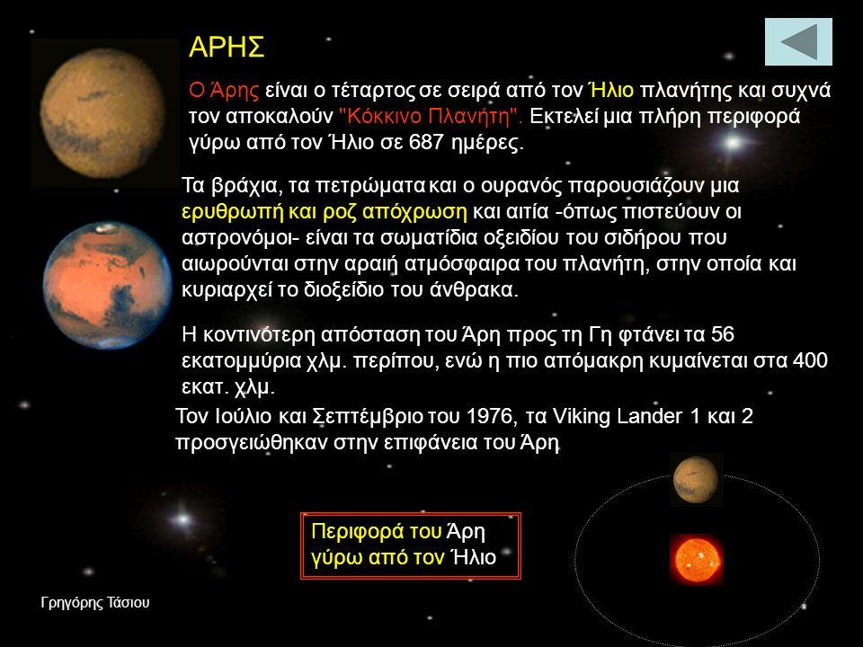 Η ΓΗ Η Γη σχηματίστηκε πριν από περίπου 4,5 δισεκατομμύρια χρόνια και εξελίσσεται ακόμα και σήμερα. Είναι ο τρίτος σε απόσταση πλανήτης από τον Ήλιο α