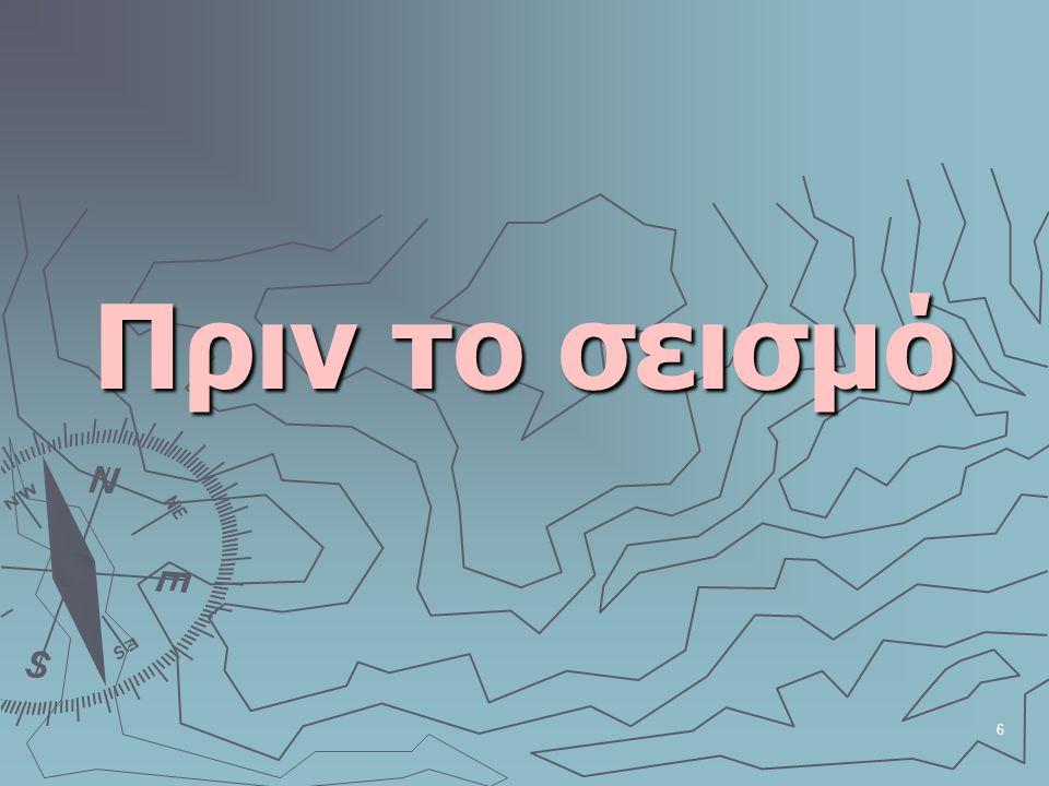 5 Ο ΣΕΙΣΜΟΣ ΣΤΟ ΣΠΙΤΙ ΟΔΗΓΟΣ ΠΡΟΛΗΨΗΣ ΚΑΙ ΑΝΤΙΜΕΤΩΠΙΣΗΣ ΤΟΥ ΣΕΙΣΜΟΥ ΚΑΙ ΤΩΝ ΣΥΝΕΠΕΙΩΝ ΤΟΥ