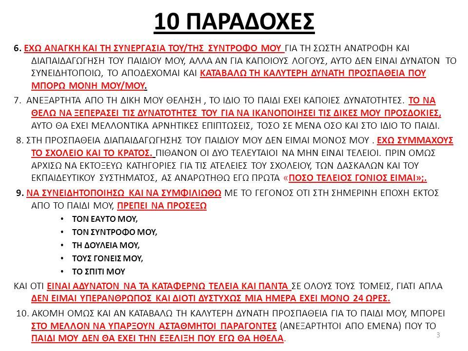 10 ΠΑΡΑΔΟΧΕΣ 6.