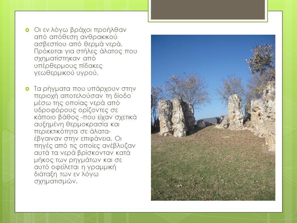  Οι εν λόγω βράχοι προήλθαν από απόθεση ανθρακικού ασβεστίου από θερμά νερά.
