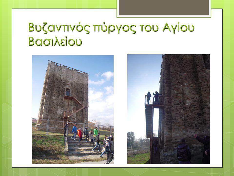 Βυζαντινός πύργος του Αγίου Βασιλείου