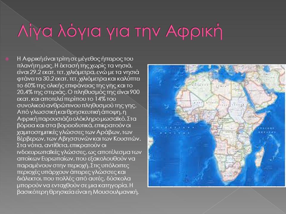  Η Αφρική είναι τρίτη σε μέγεθος ήπειρος του πλανήτη μας. Η έκτασή της χωρίς τα νησιά, είναι 29,2 εκατ. τετ. χιλιόμετρα, ενώ με τα νησιά φτάνει τα 30