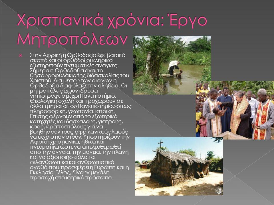  Στην Αφρική η Ορθοδοξία έχει βασικό σκοπό και οι ορθόδοξοι κληρικοί εξυπηρετούν πνευματικές ανάγκες. Σήμερα η Ορθοδοξία είναι το θησαυροφυλάκιο της