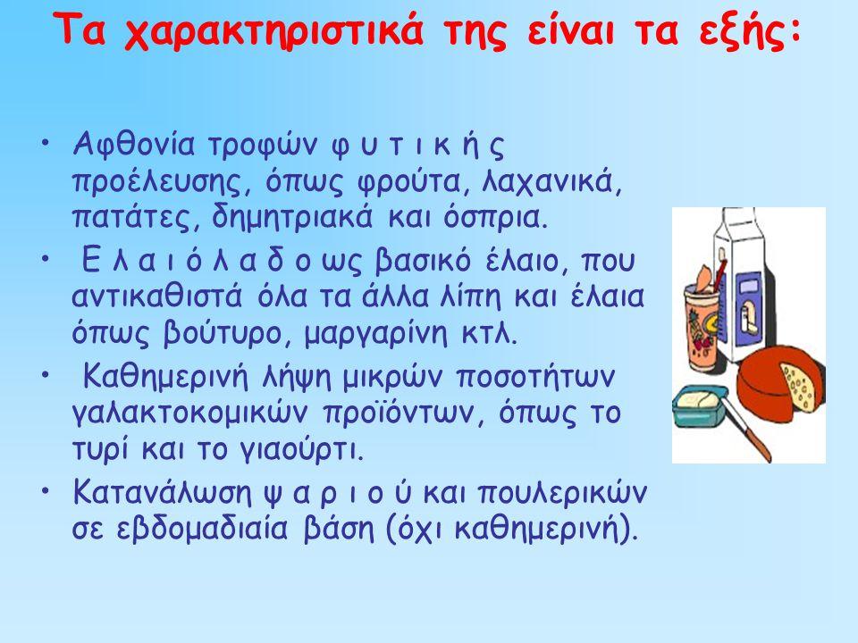 Τα χαρακτηριστικά της είναι τα εξής: Αφθονία τροφών φ υ τ ι κ ή ς προέλευσης, όπως φρούτα, λαχανικά, πατάτες, δημητριακά και όσπρια.