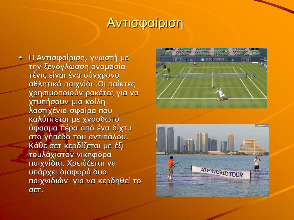 Αντισφαίριση Η Αντισφαίριση, γνωστή με την ξενόγλωσση ονομασία τένις είναι ένα σύγχρονο αθλητικό παιχνίδι.Οι παίκτες χρησιμοποιούν ρακέτες για να χτυπήσουν μια κοίλη λαστιχένια σφαίρα που καλύπτεται με χνουδωτό ύφασμα πέρα από ένα δίχτυ στο γήπεδο του αντιπάλου.