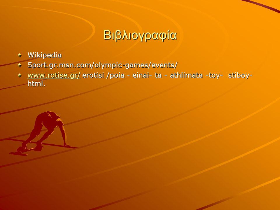 Βιβλιογραφία WikipediaSport.gr.msn.com/olympic-games/events/ www.rotise.gr/www.rotise.gr/ erotisi /poia - einai- ta - athlimata -toy- stiboy- html.