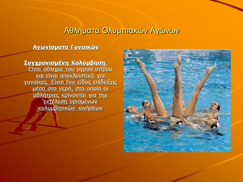 Αθλήματα Ολυμπιακών Αγώνων Αγωνίσματα Γυναικών Συγχρονισμένη Κολύμβηση: Είναι άθλημα του υγρού στίβου και είναι αποκλειστικά για γυναίκες.