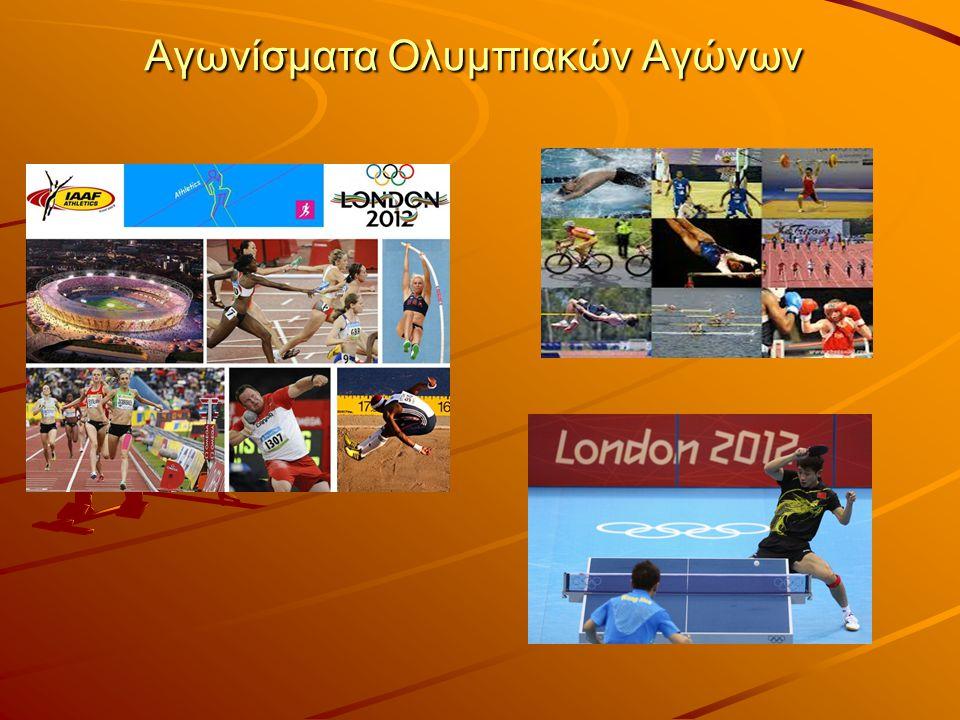 Αγωνίσματα Ολυμπιακών Αγώνων
