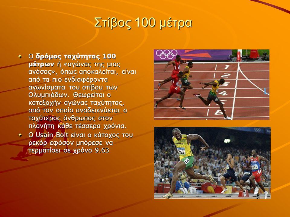 Στίβος 100 μέτρα Ο δρόμος ταχύτητας 100 μέτρων ή «αγώνας της μιας ανάσας», όπως αποκαλείται, είναι από τα πιο ενδιαφέροντα αγωνίσματα του στίβου των Ολυμπιάδων.