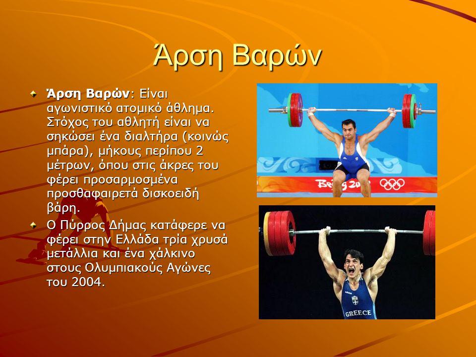 Άρση Βαρών Άρση Βαρών: Είναι αγωνιστικό ατομικό άθλημα. Στόχος του αθλητή είναι να σηκώσει ένα διαλτήρα (κοινώς μπάρα), μήκους περίπου 2 μέτρων, όπου