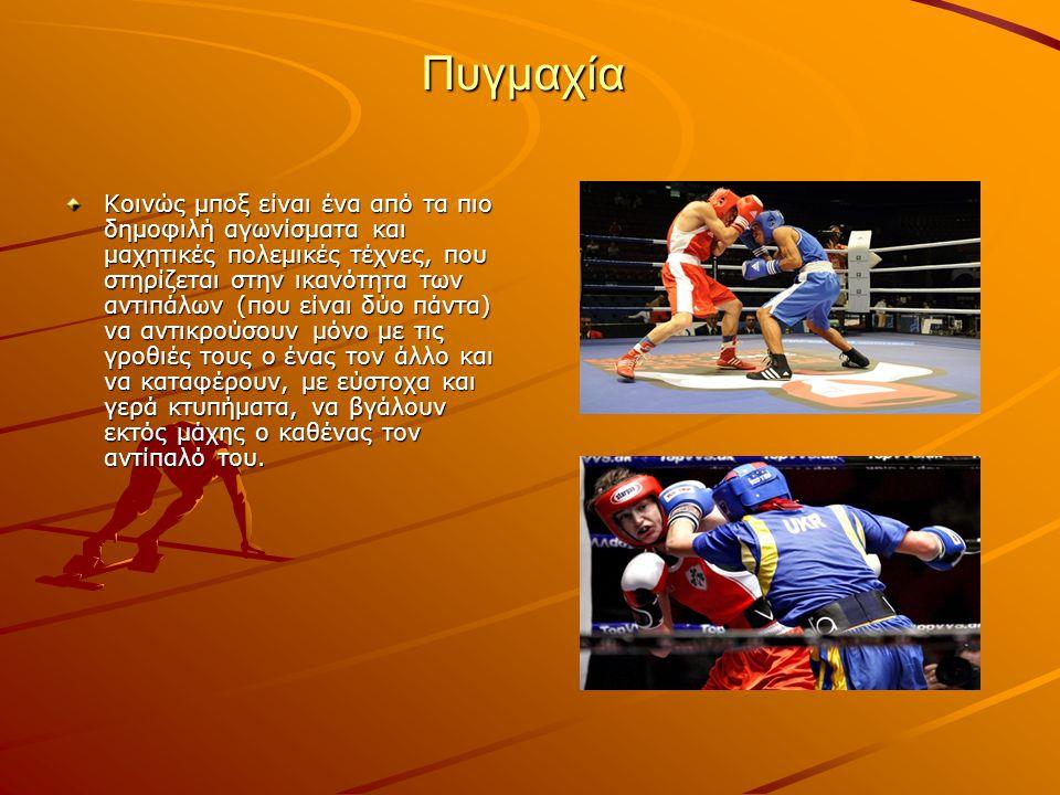 Πυγμαχία Κοινώς μποξ είναι ένα από τα πιο δημοφιλή αγωνίσματα και μαχητικές πολεμικές τέχνες, που στηρίζεται στην ικανότητα των αντιπάλων (που είναι δ
