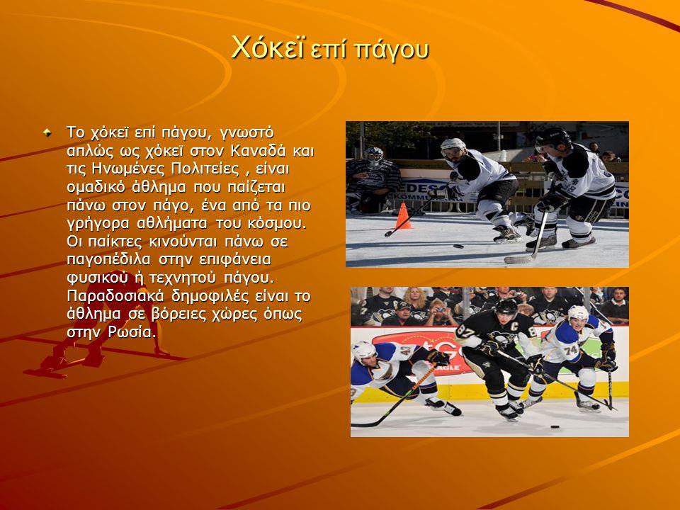 Χόκεϊ επί πάγου Το χόκεϊ επί πάγου, γνωστό απλώς ως χόκεϊ στον Καναδά και τις Ηνωμένες Πολιτείες, είναι ομαδικό άθλημα που παίζεται πάνω στον πάγο, έν