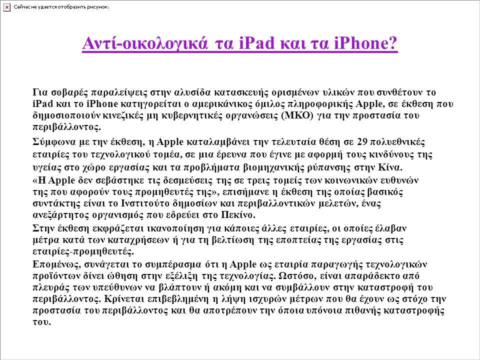 Αντί-οικολογικά τα iPad και τα iPhone? Για σοβαρές παραλείψεις στην αλυσίδα κατασκευής ορισμένων υλικών που συνθέτουν το iPad και το iPhone κατηγορείτ