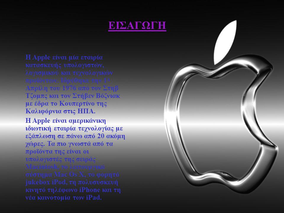 ΕΙΣΑΓΩΓΗ Η Apple είναι μία εταιρία κατασκευής υπολογιστών, λογισμικού και τεχνολογικών προϊόντων. Ιδρύθηκε την 1 η Απρίλη του 1976 από τον Στηβ Τζομπς