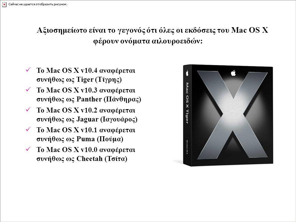Το Mac OS X v10.4 αναφέρεται συνήθως ως Tiger (Τίγρης) Το Mac OS X v10.3 αναφέρεται συνήθως ως Panther (Πάνθηρας) Το Mac OS X v10.2 αναφέρεται συνήθως