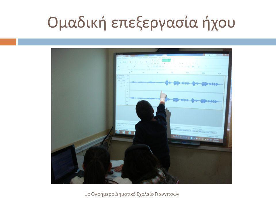Ομαδική επεξεργασία ήχου 1 ο Ολοήμερο Δημοτικό Σχολείο Γιαννιτσών