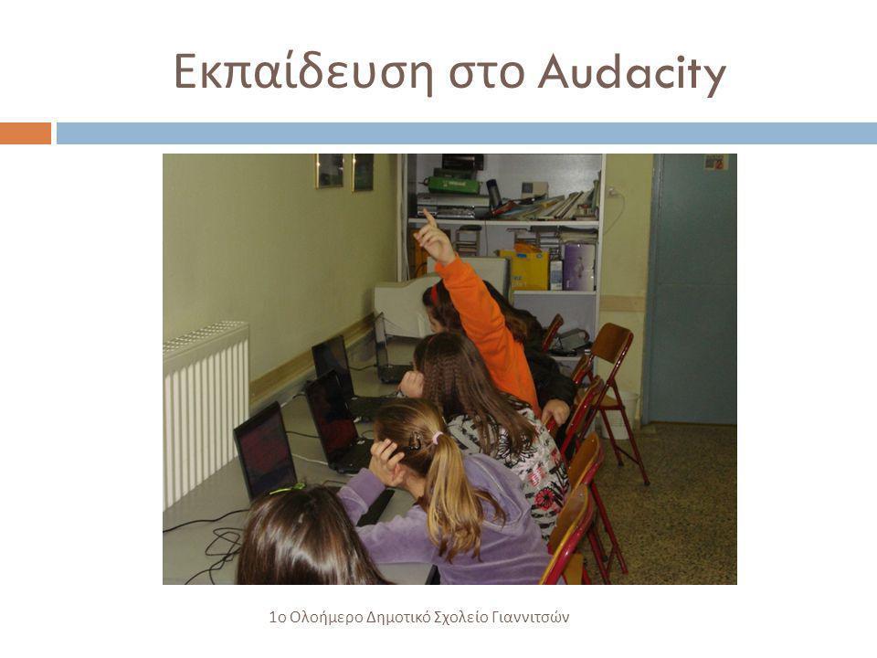 Εκπαίδευση στο Audacity 1 ο Ολοήμερο Δημοτικό Σχολείο Γιαννιτσών