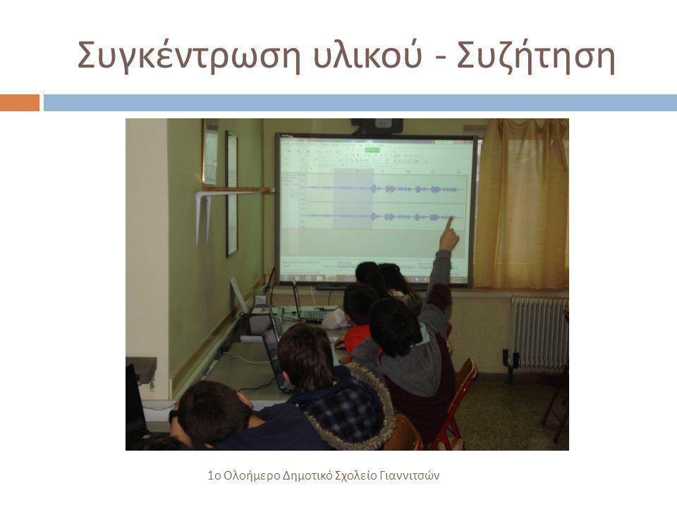 Συγκέντρωση υλικού - Συζήτηση 1 ο Ολοήμερο Δημοτικό Σχολείο Γιαννιτσών