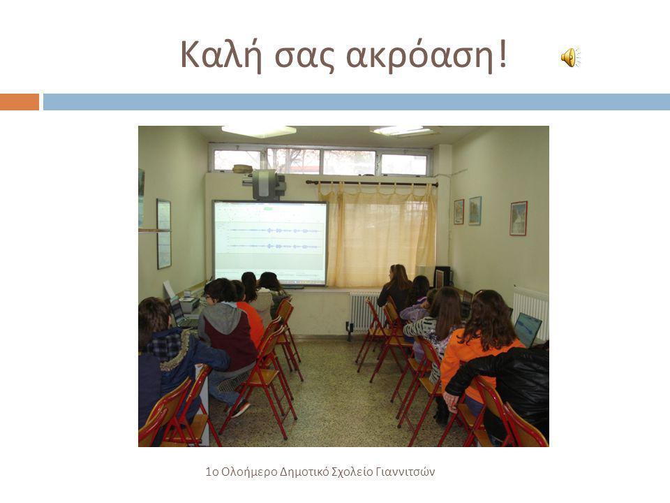 Καλή σας ακρόαση ! 1 ο Ολοήμερο Δημοτικό Σχολείο Γιαννιτσών