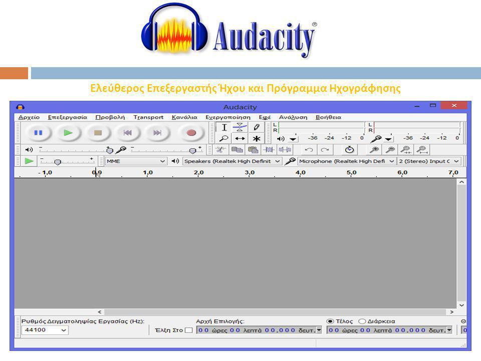 Ελεύθερος Επεξεργαστής Ήχου και Πρόγραμμα Ηχογράφησης