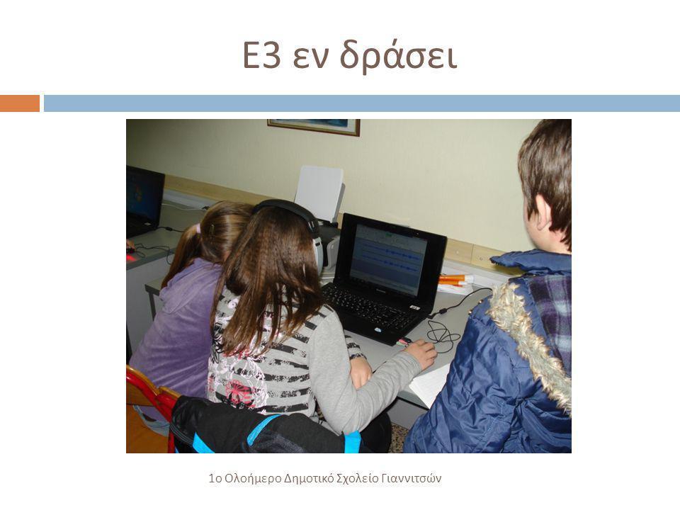 Ε 3 εν δράσει 1 ο Ολοήμερο Δημοτικό Σχολείο Γιαννιτσών