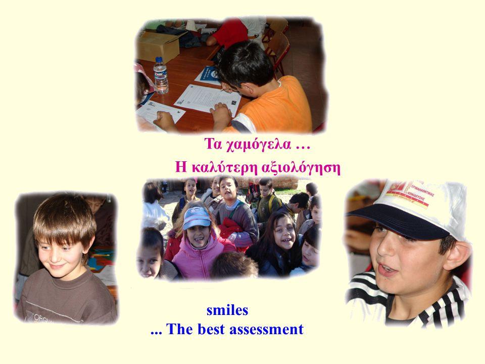 smiles... The best assessment Τα χαμόγελα … Η καλύτερη αξιολόγηση