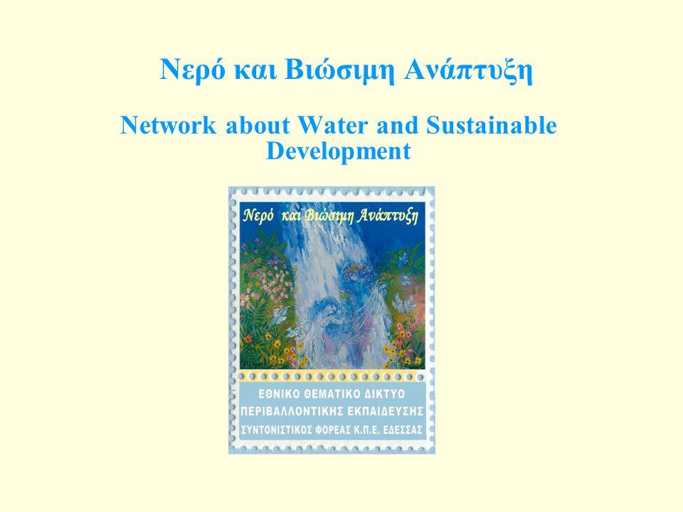 Νερό και Βιώσιμη Ανάπτυξη Network about Water and Sustainable Development