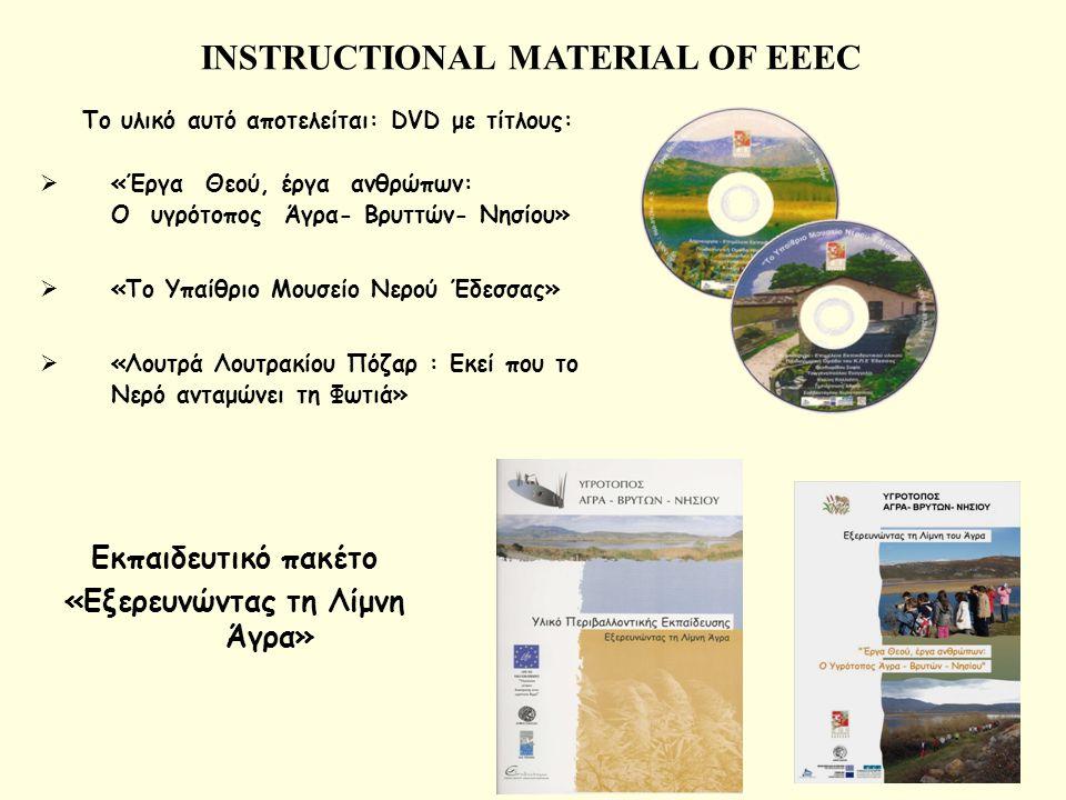 Το υλικό αυτό αποτελείται: DVD με τίτλους:  «Έργα Θεού, έργα ανθρώπων: Ο υγρότοπος Άγρα- Βρυττών- Νησίου»  «Το Υπαίθριο Μουσείο Νερού Έδεσσας»  «Λο