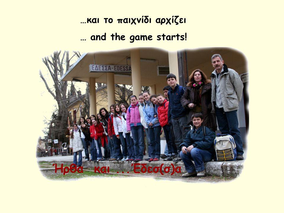 …και το παιχνίδι αρχίζει … and the game starts!
