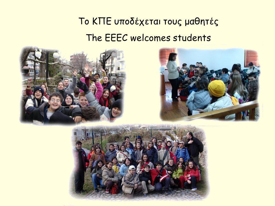 Το ΚΠΕ υποδέχεται τους μαθητές The EEEC welcomes students