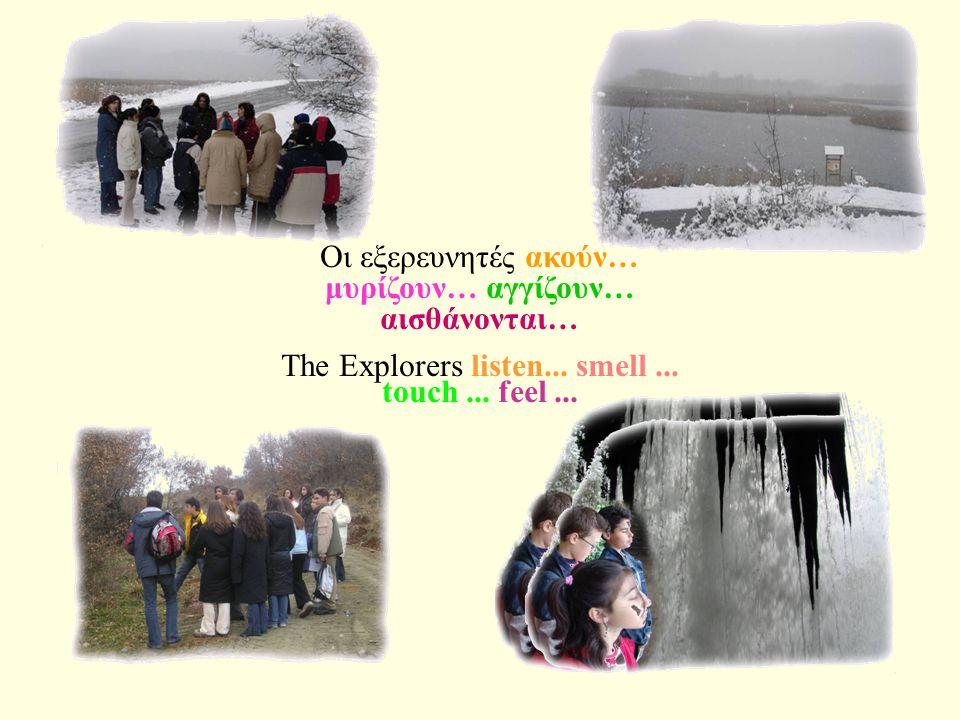 Οι εξερευνητές ακούν… μυρίζουν… αγγίζουν… αισθάνονται… The Explorers listen... smell... touch... feel...
