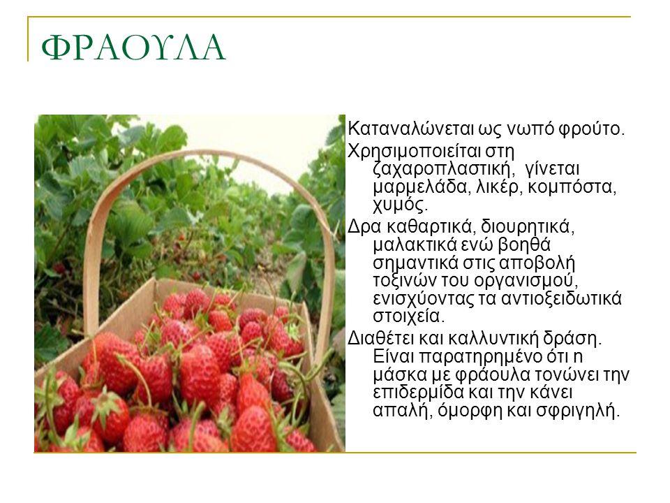 ΦΡΑΟΥΛΑ Καταναλώνεται ως νωπό φρούτο. Χρησιμοποιείται στη ζαχαροπλαστική, γίνεται μαρμελάδα, λικέρ, κομπόστα, χυμός. Δρα καθαρτικά, διουρητικά, μαλακτ