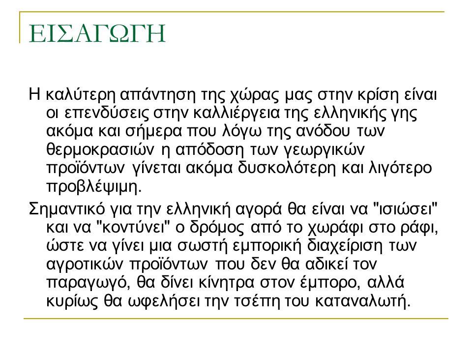 ΕΙΣΑΓΩΓΗ Η καλύτερη απάντηση της χώρας μας στην κρίση είναι οι επενδύσεις στην καλλιέργεια της ελληνικής γης ακόμα και σήμερα που λόγω της ανόδου των