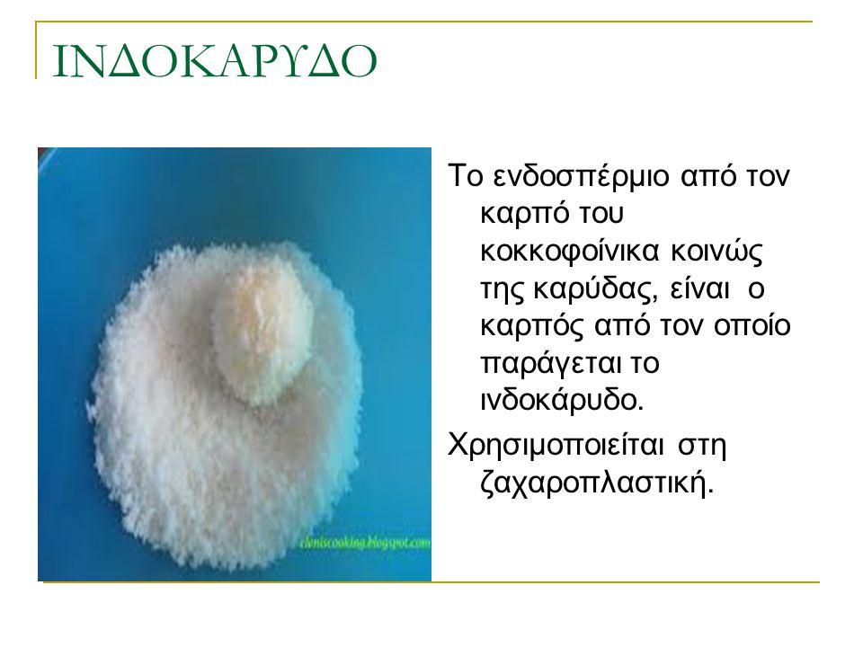 ΙΝΔΟΚΑΡΥΔΟ Το ενδοσπέρμιο από τον καρπό του κοκκοφοίνικα κοινώς της καρύδας, είναι ο καρπός από τον οποίο παράγεται το ινδοκάρυδο. Χρησιμοποιείται στη