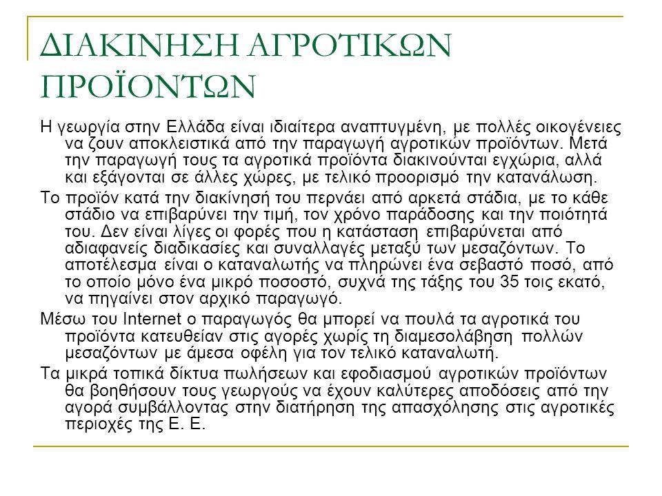 ΔΙΑΚΙΝΗΣΗ ΑΓΡΟΤΙΚΩΝ ΠΡΟΪΟΝΤΩΝ Η γεωργία στην Ελλάδα είναι ιδιαίτερα αναπτυγμένη, με πολλές οικογένειες να ζουν αποκλειστικά από την παραγωγή αγροτικών