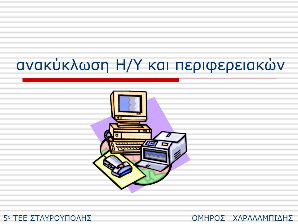 2  η περιβαλλοντική ομάδα αποτελείται μαθητές του Α' και Β' κύκλου του 5 ου ΤΕΕ Σταυρούπολης του τομέα Ηλεκτρονικής ειδικότητας Υπολογιστικών Συστημάτων και Δικτύων Η/Υ 5 ο ΤΕΕ ΣΤΑΥΡΟΥΠΟΛΗΣ ΟΜΗΡΟΣ ΧΑΡΑΛΑΜΠΙΔΗΣ η ομάδα μας ανακύκλωση Η/Υ και περιφερειακών