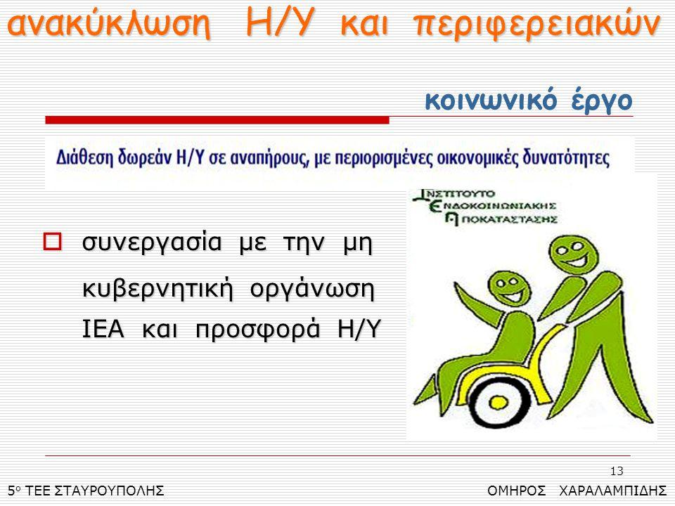 13 5 ο ΤΕΕ ΣΤΑΥΡΟΥΠΟΛΗΣ ΟΜΗΡΟΣ ΧΑΡΑΛΑΜΠΙΔΗΣ ανακύκλωση Η/Υ και περιφερειακών κοινωνικό έργο  συνεργασία με την μη κυβερνητική οργάνωση ΙΕΑ και προσφο